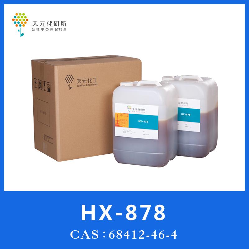 HX-878 键合剂 68412-46-4 一公斤起订 量大从优 天元 现货供应