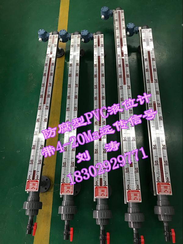 武汉酸碱防腐PP/PVC液位计