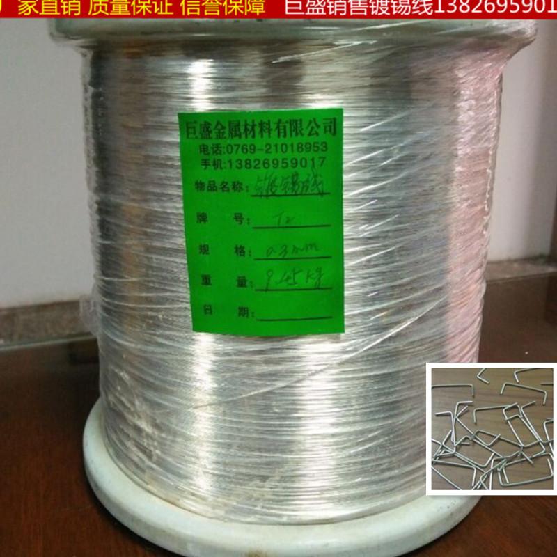 供应电子跳线镀锡线 巨盛镀锡铜线厂家批发