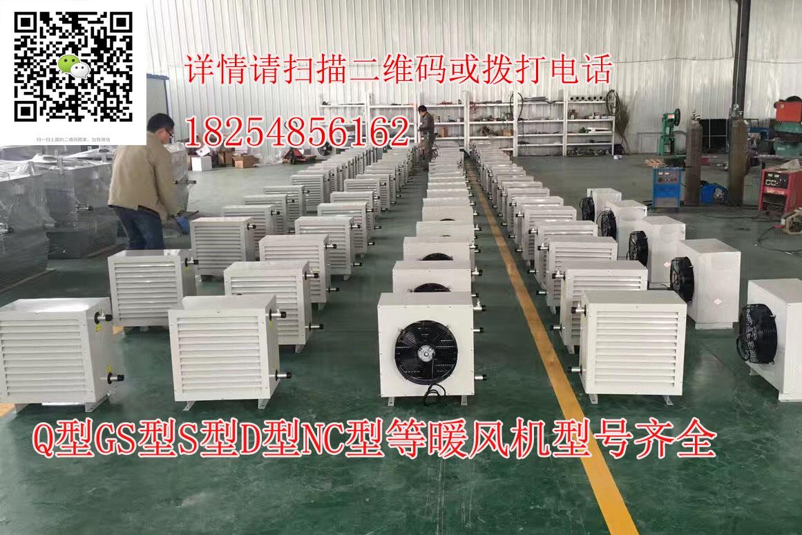 8Q蒸汽暖风机暖风机型号参数