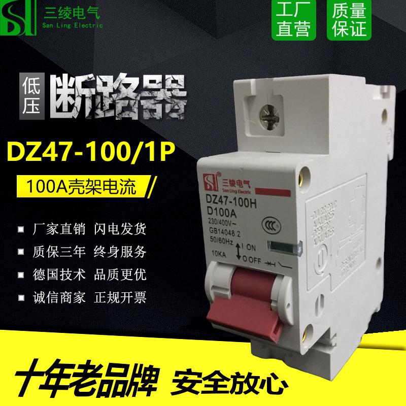 三绫空开断路器dz47-100/1-4p断路器100A