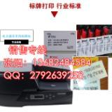 佳能丽标线缆挂牌打印机C-460P端子铭牌打印机
