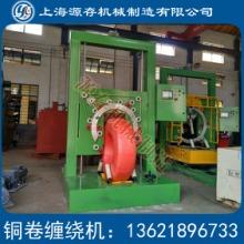 上海直销 钢带缠绕机 翻卷缠绕机 钢丝缠绕 优质直销