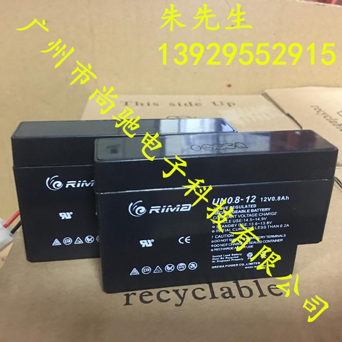 RIMA蓄电池UN0.8-12 12V0.8A免维护仪器仪表电池12伏0.8安