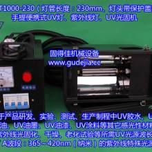供应东莞1000W紫外线灯 佛山手提式UV灯  深圳紫外线灯