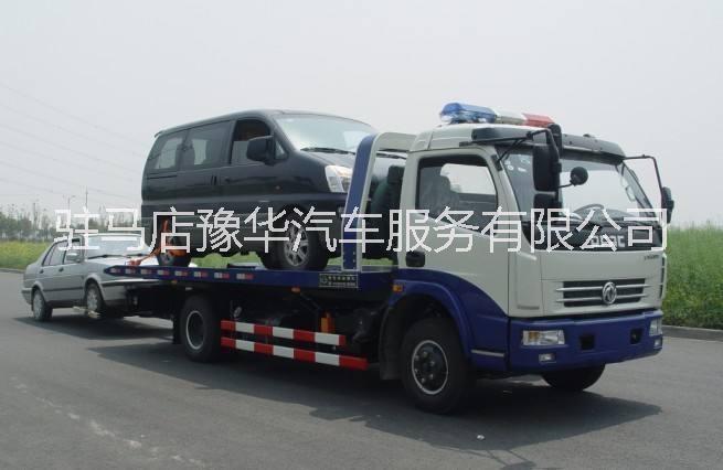 正阳县拖车