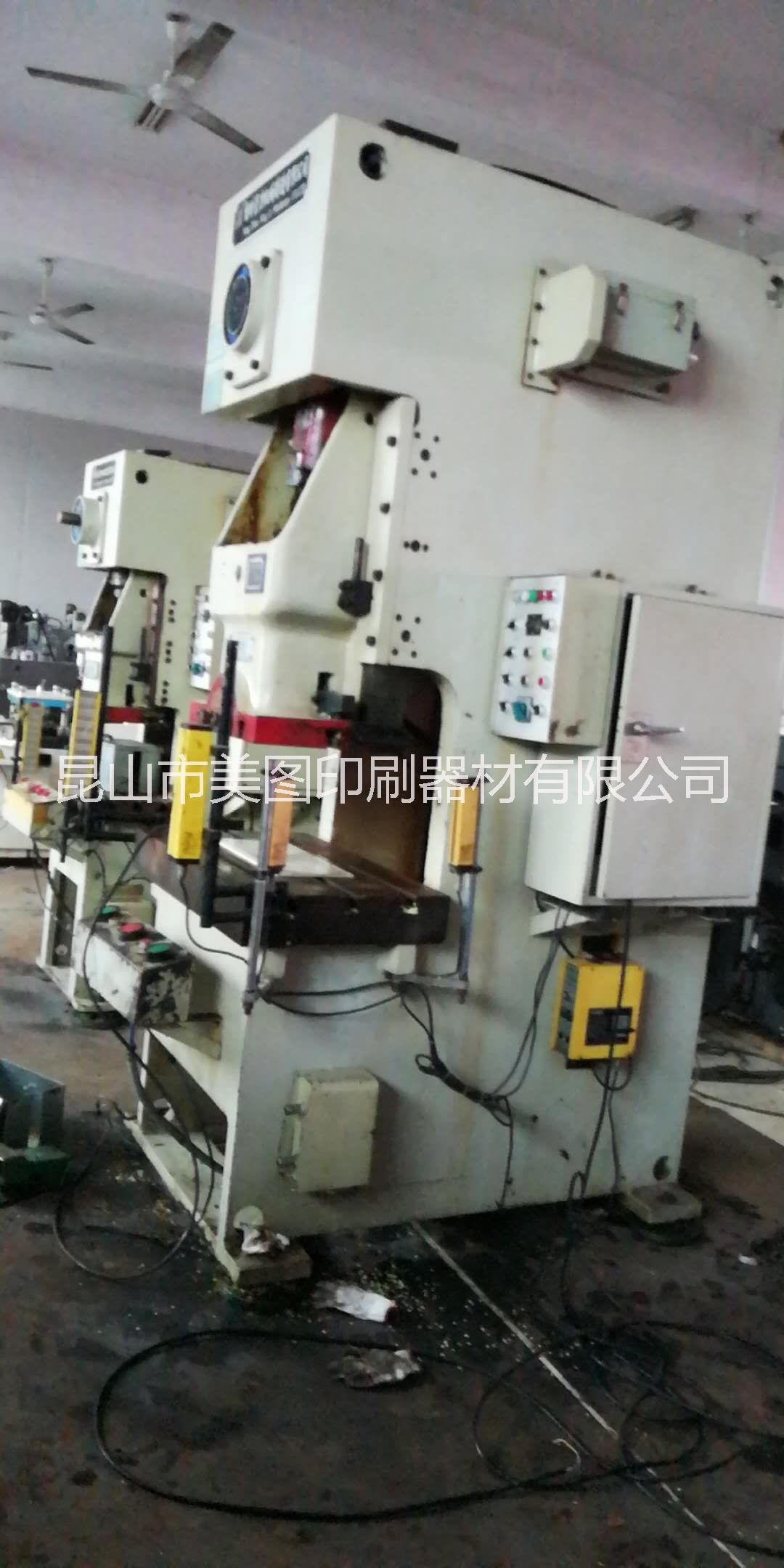 冲床厂家|重庆冲床厂|重庆冲床厂家报价|重庆冲床厂家报价|高价回收冲床电话