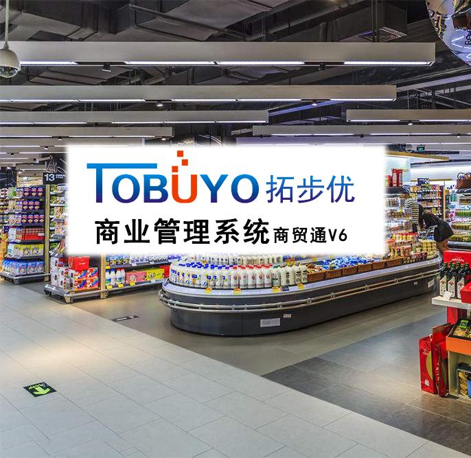 商业管理系统商贸通V6、唐山超市收银软件、唐山商超收银系统、唐山超市进销存软件