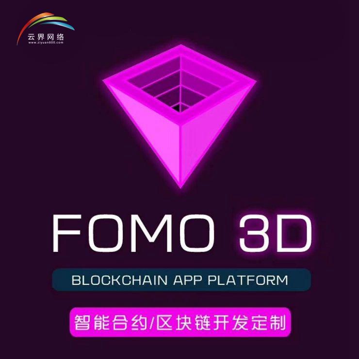 深圳直销软件开发公司Fomo3D游戏系统定制开发