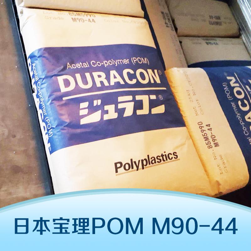 厂家直销供应批发 日本宝理M90-44塑胶 电子电器部件 汽车部件等橡塑部件 服务好 量大从优