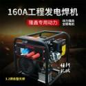 qi油发电电焊机 发电机图片