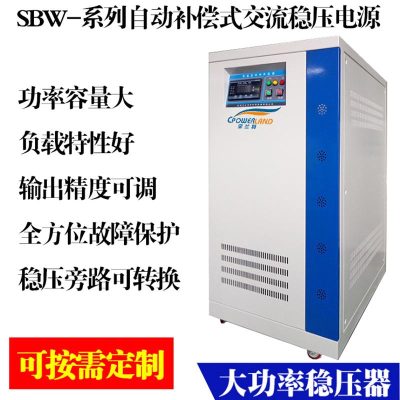 通讯广播设备 宝兰特SVC-5KVA 系列交流全自动高精度交流稳压电源 定制报价