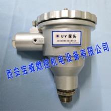 宝威燃控BWFZJ-13防爆型紫外线火焰检测器 防爆紫外线火焰检测器价格 防爆紫外线火焰检测器厂家
