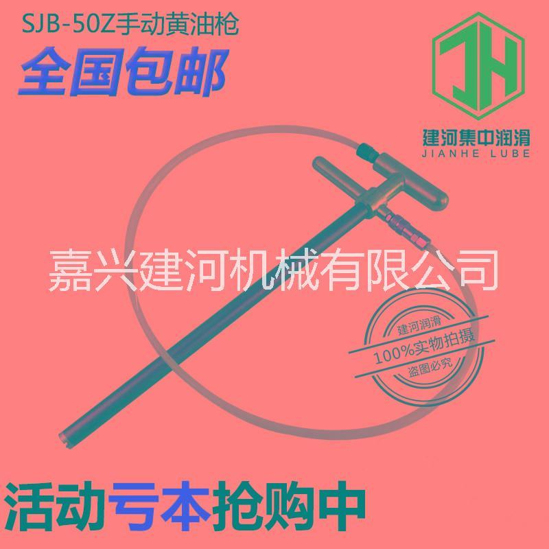 供应用于冲床的SJB-50Z手动黄油枪批发稀油油脂手动充脂器