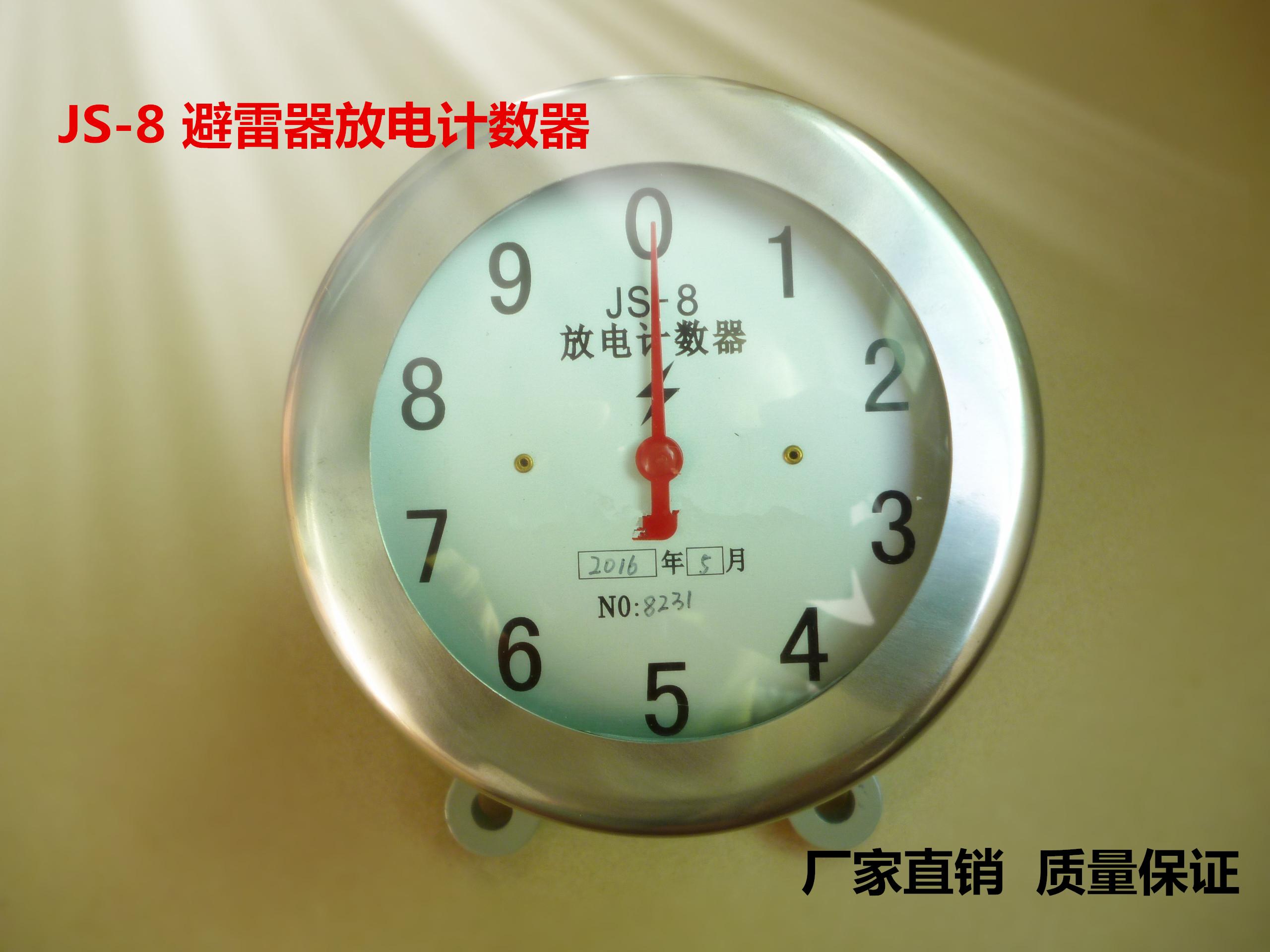 JS-8避雷器用放电计数器在线检测器