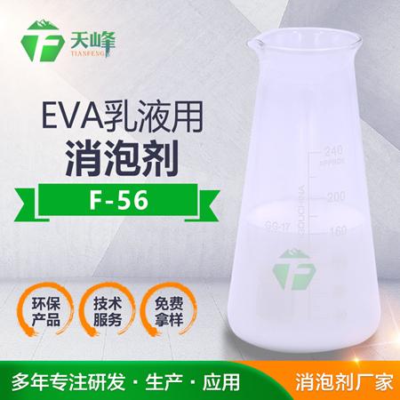 EVA乳液用消泡剂 用量少 迅速消泡 天峰消泡剂厂家优惠直销