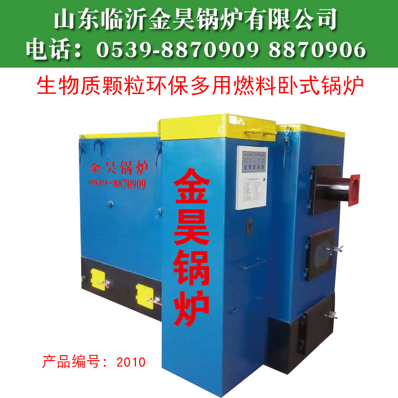 2010金昊生物质颗粒环保多用燃料卧式锅炉 生物质颗粒锅炉