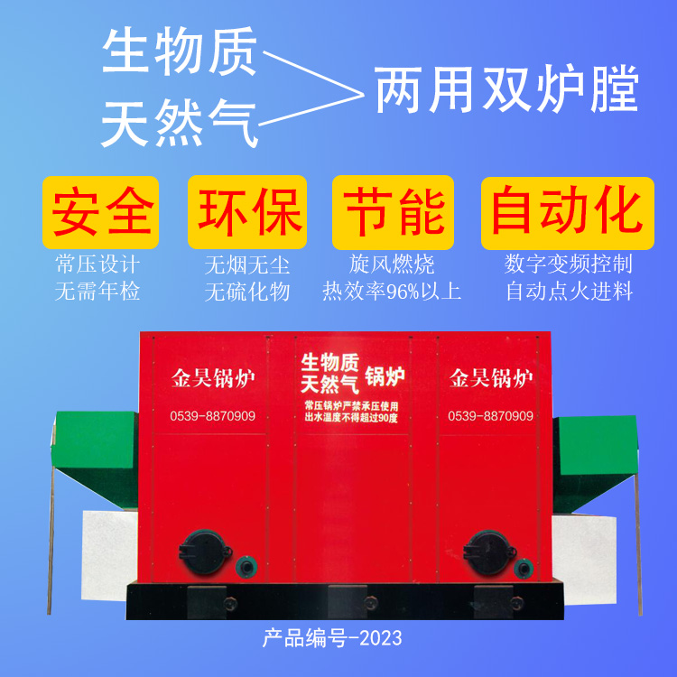 2023金昊卧式生物质燃气两用双膛炉锅炉 暖气锅炉