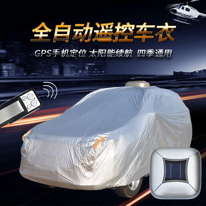 全自动智能遥控车衣 汽车防尘罩 汽车保护罩