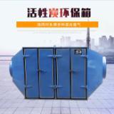 废气处理设备活性炭过滤箱吸附箱