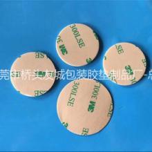 供应3M挂钩胶 水洗无痕可移胶 强粘3MVHB泡棉双面胶 量大价优批发