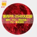 美丹PR-2540大红色粉图片
