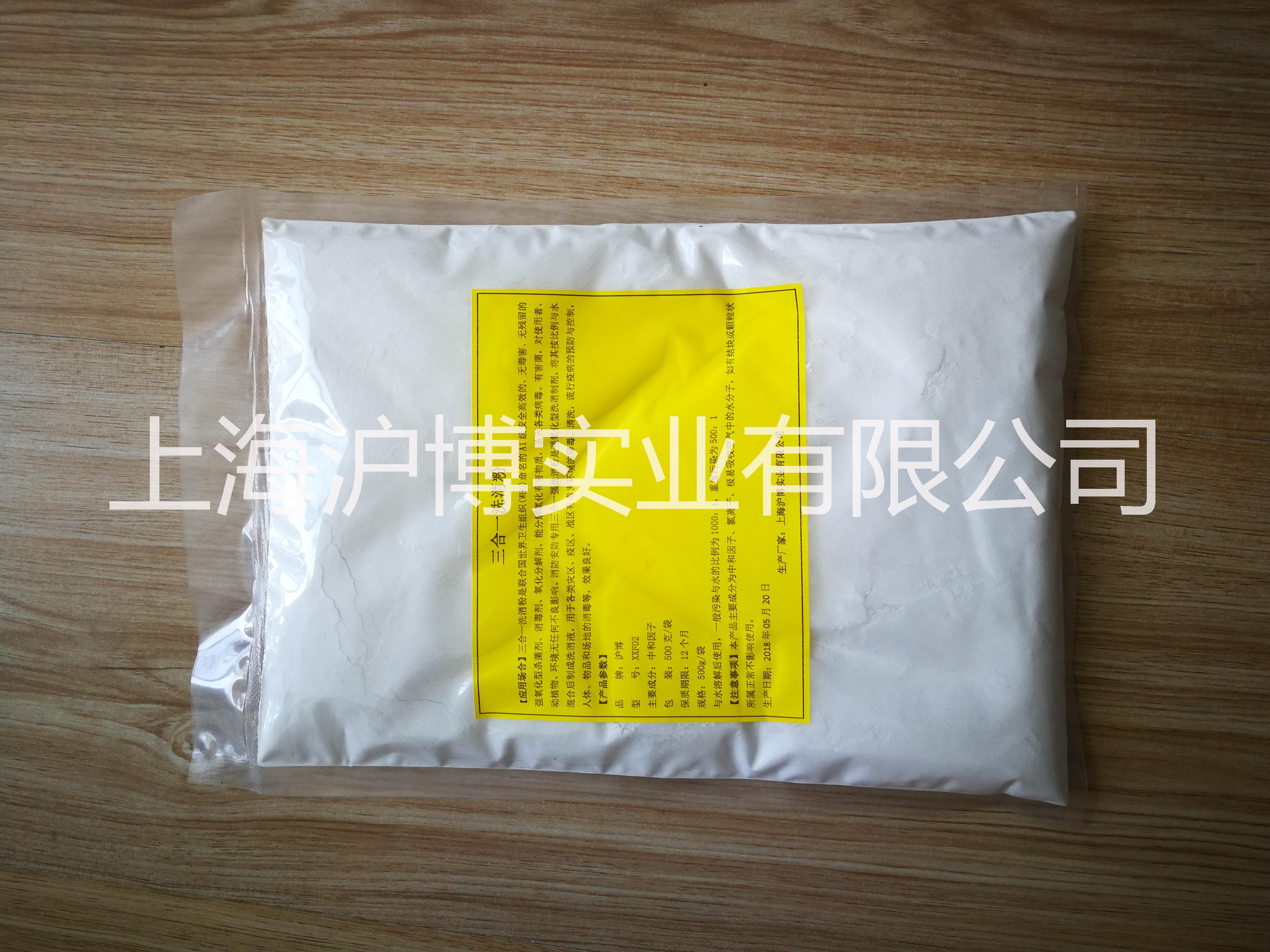 洗消粉,三合一强氧化洗消粉   上海沪博实业专业供应 洗消粉三合一强氧化洗消粉消毒粉