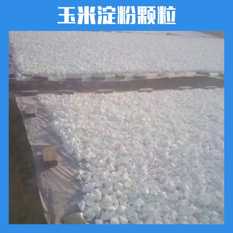 河北玉米淀粉颗粒-厂家批发报价价格