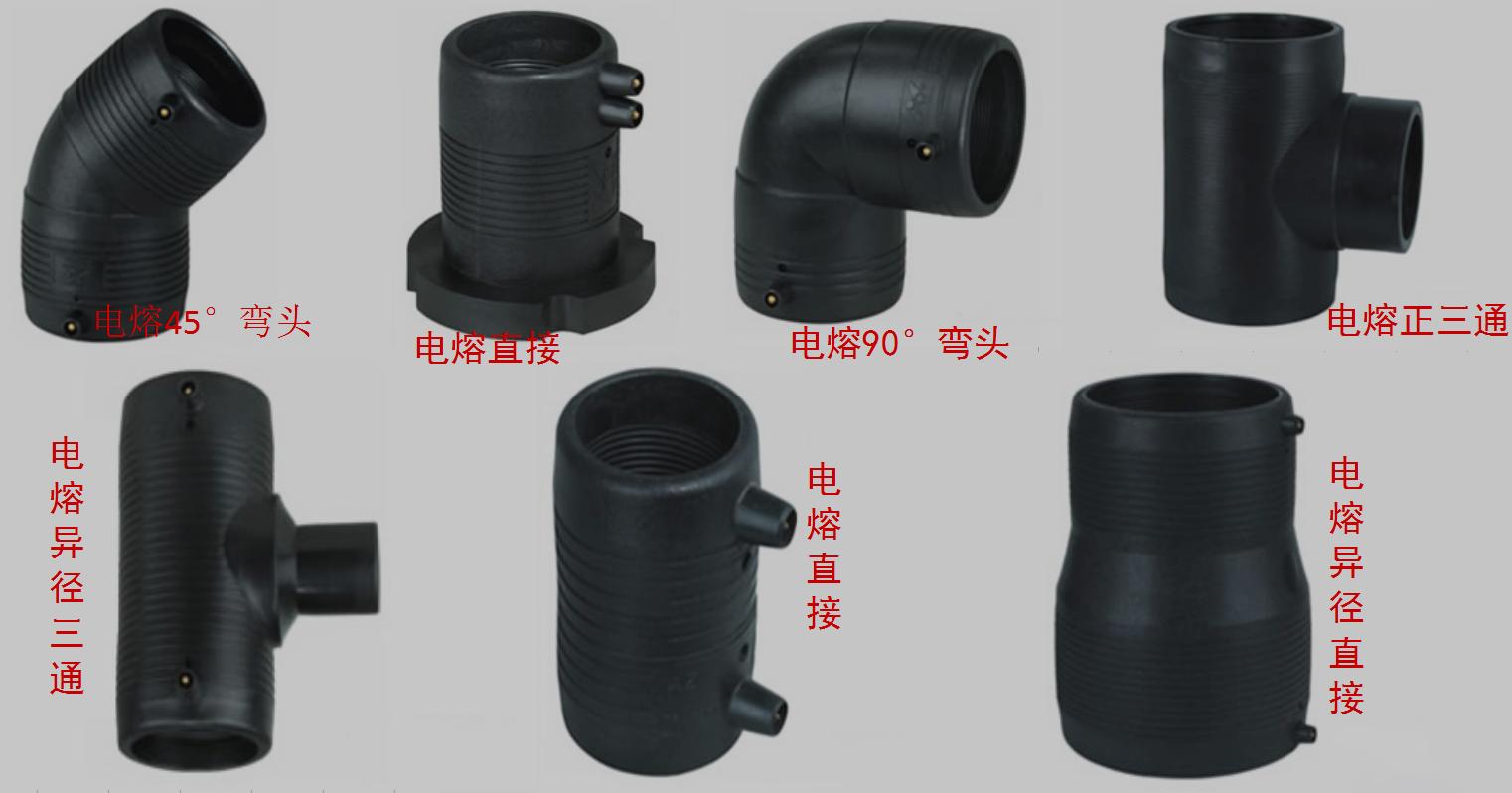 电熔管件 电熔管件作用 电熔管件的作用