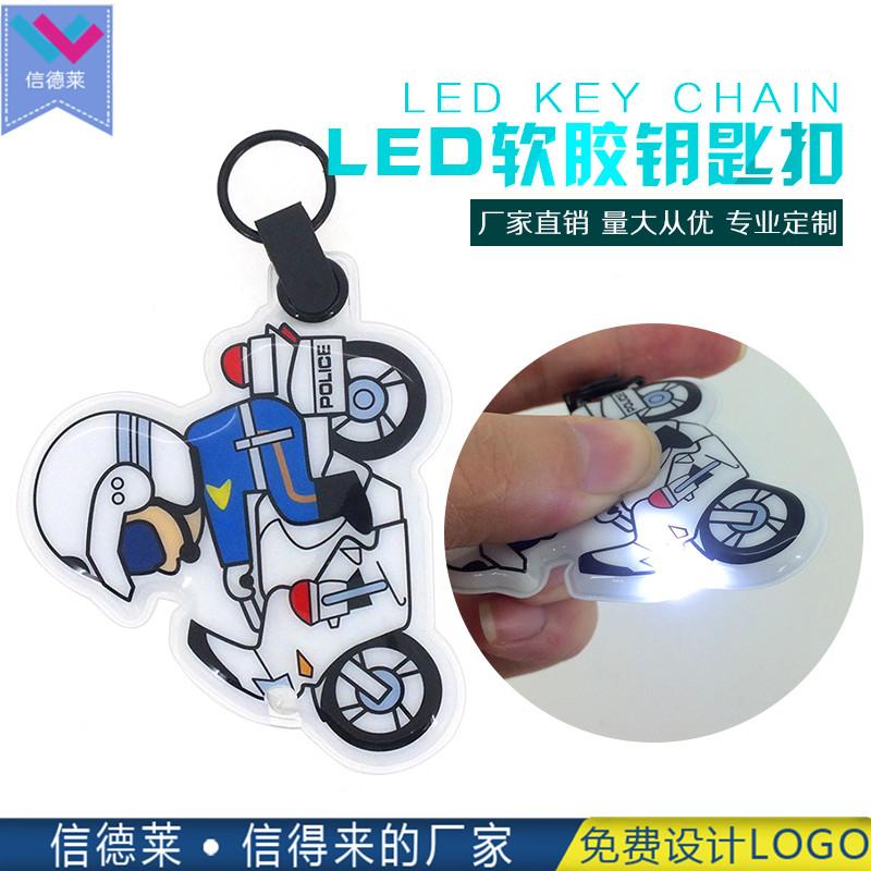 信德莱PVC钥匙扣 动漫促销礼品带灯LED钥匙扣PVC钥匙扣灯厂家