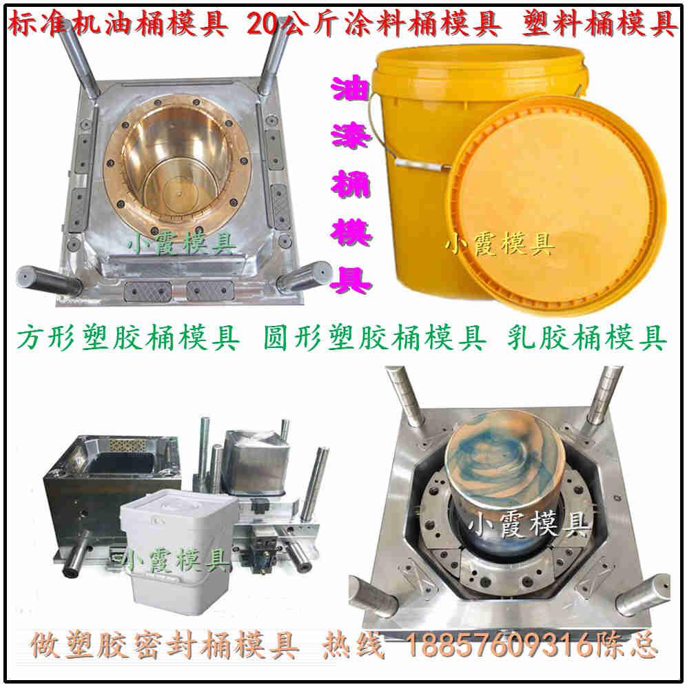 25L升19公斤.30升.胶水桶模具|涂料桶模具制造商