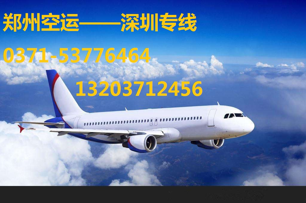 郑州空运到深圳宝安机场空运专线