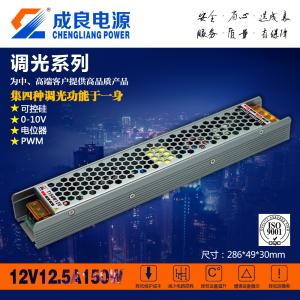 东莞150W恒压LED调光电源厂家_成良智能科技 150W调光电源