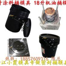 15L.16.18.20升.25公斤.30kg塑料桶模具|塑胶桶模具|水桶模具加工厂 塑料桶模具塑胶桶模具水桶模具图片