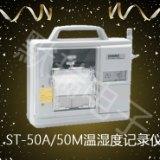 50M温湿度记录仪 50M温湿度记录仪日本原装进口