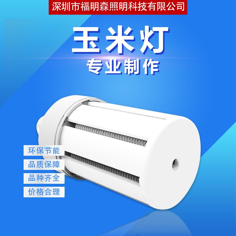 厂家直销 LED玉米灯   RGB玉米灯 户外照明 加工定制 品质保证,售后无忧 投光灯  玉米灯15W