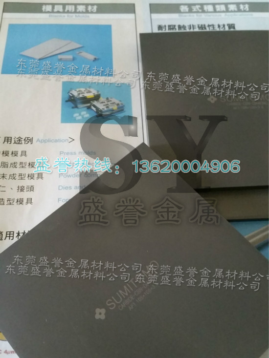 日本住友超硬钨钢板 AF1 AF312钨钢板材 抗耐磨钨钢圆棒