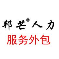 东营邦芒外包服务金融服务外包服务
