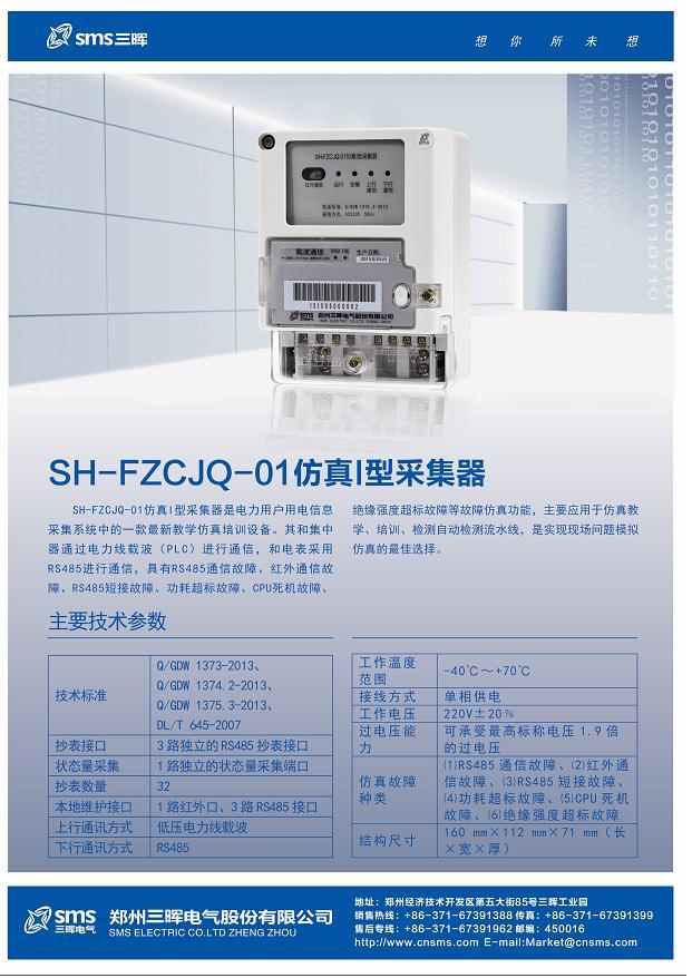 仿真I型采集器SH-FZCJQ-01--电力公司培训教学的专业仿真采集器
