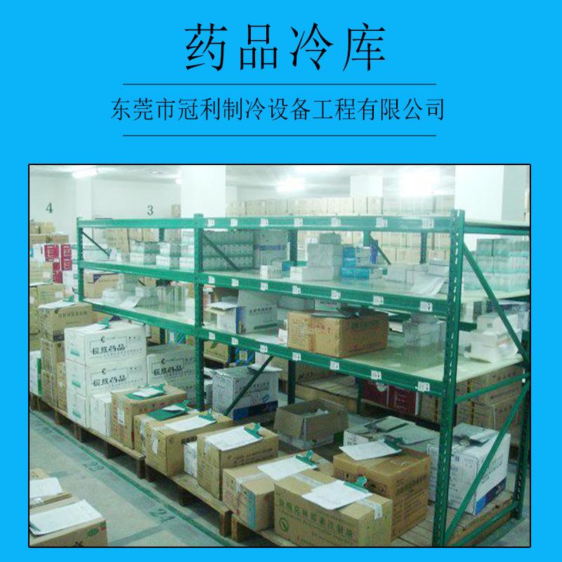 广州药品冷库安装,广州药品冷库工程,广州药品冷库公司