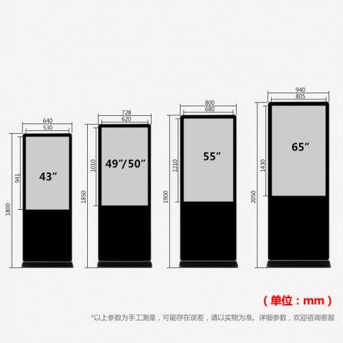 深圳市55寸触摸一体机厂家 查询机厂家 广告机生产厂家