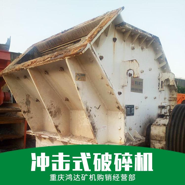 厂家直销  冲击破  冲击式破碎机 移动碎石机 大型破碎机 品质保证 售后无忧 反击破