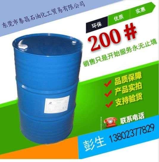 200#溶剂油 东莞200#溶剂油厂家 东莞200#溶剂油直销  量大从优  送货上门