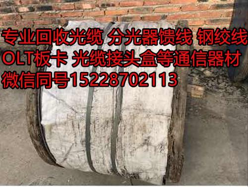 钢绞线回收,回收光缆接头盒甘肃光缆长期回收钢绞线收购分光器