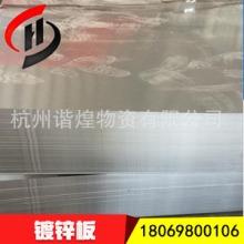 浙江金属钢材厂家 杭州镀锌板供应商 杭州金属钢材供应商 浙江镀锌板