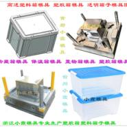 黄岩塑料整理箱模具图片