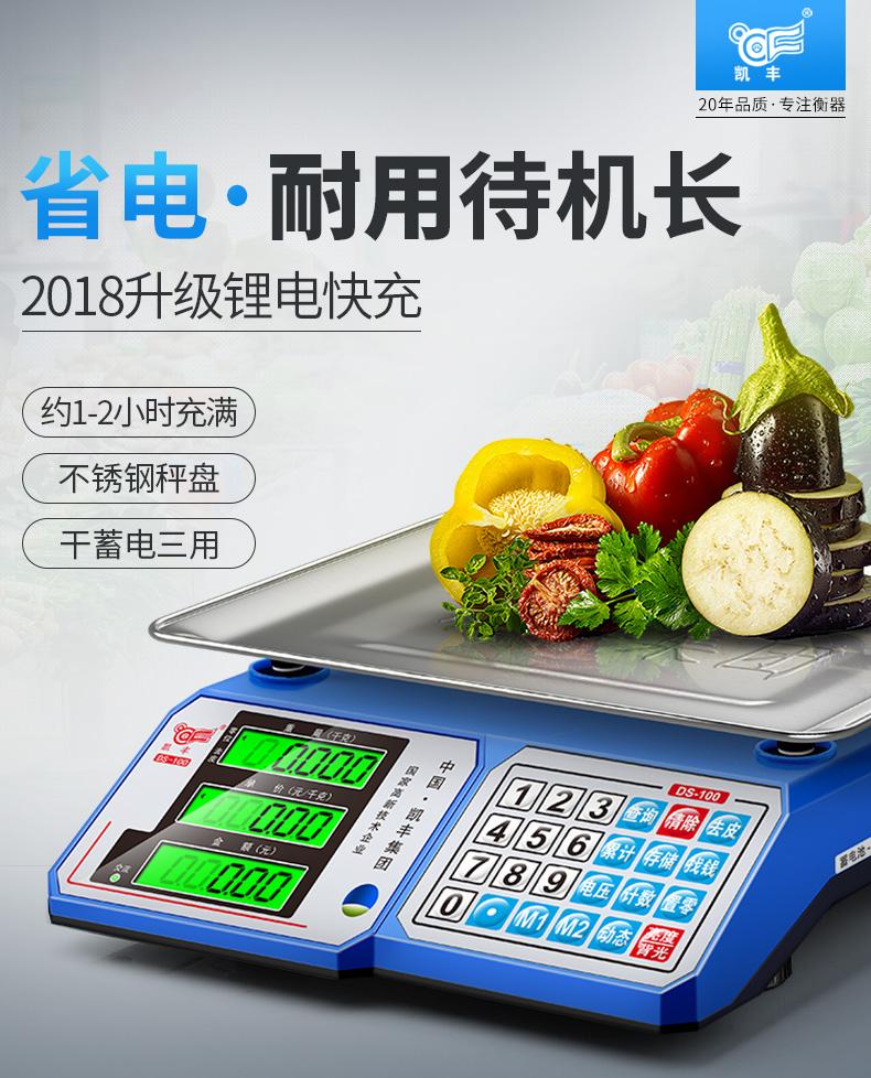 供应电子秤商用计价台秤30kg公斤卖菜家用厨房精准称重电子称超市