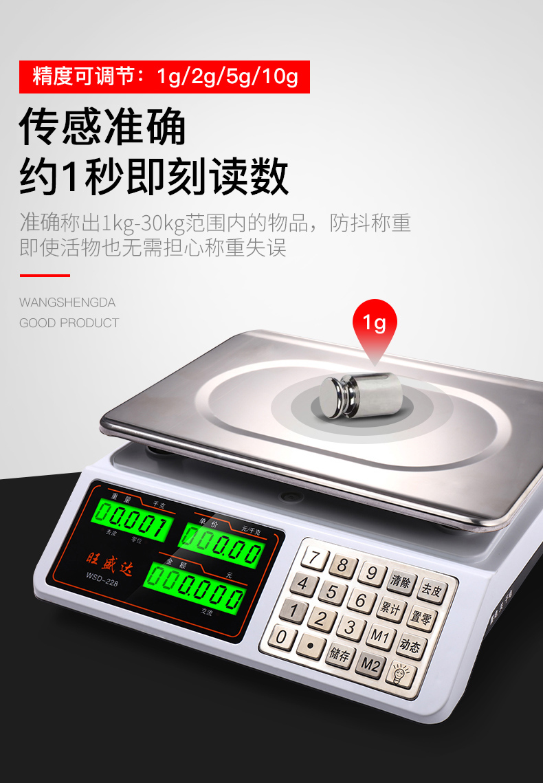 供应小型电子秤商用秤 电子称台秤计价30kg精准称重厨房小型卖菜水果电子秤商用秤