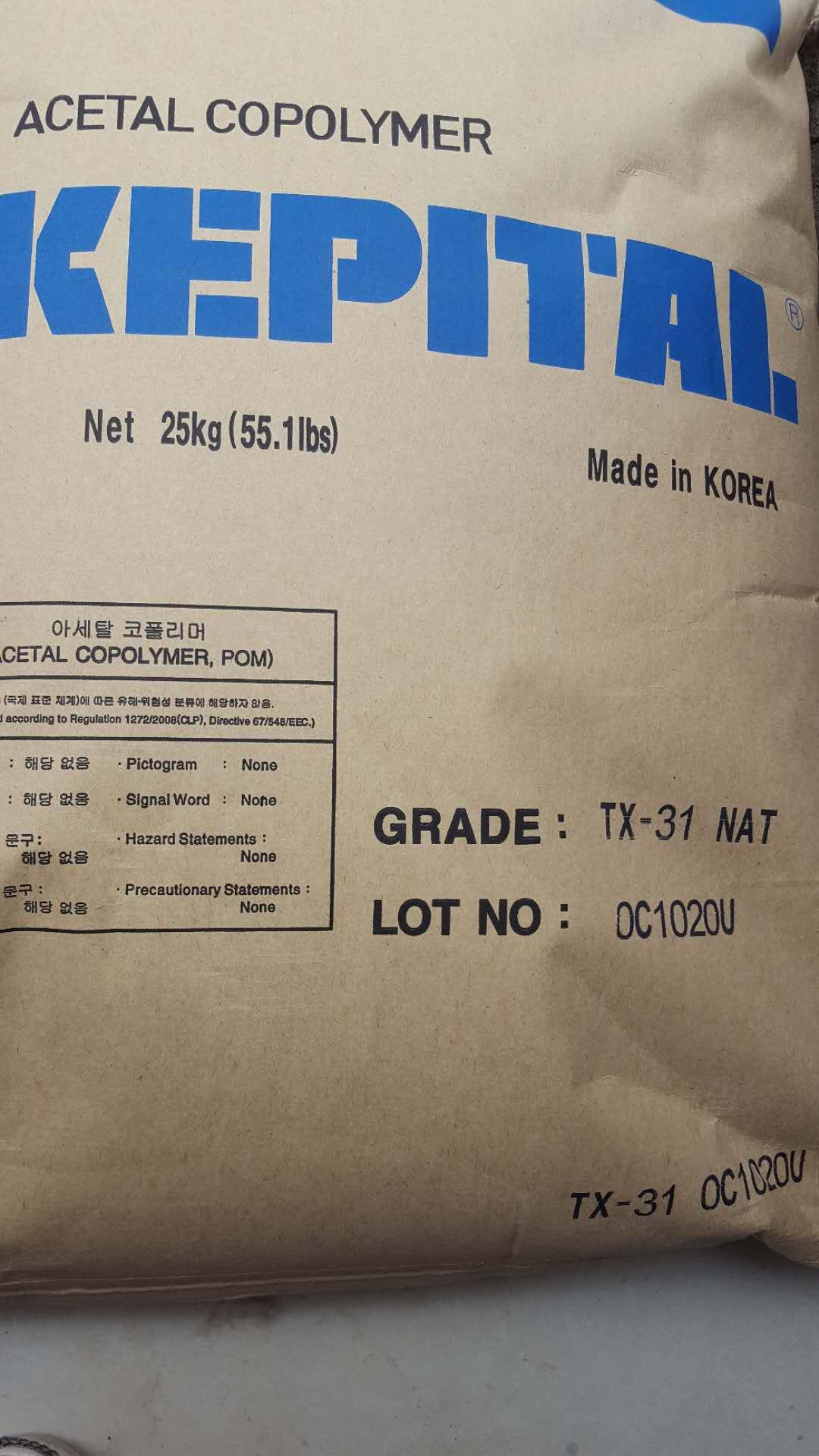 塑胶原料POM 韩国工程塑料 TX-31