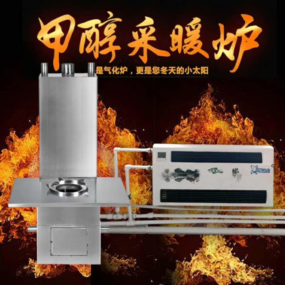 醇基燃料家用取暖炉 醇基燃料家用取暖炉,商用醇取暖炉